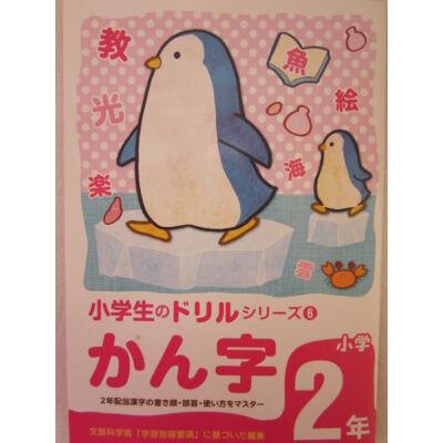 Kanji gyakorló füzet 2.