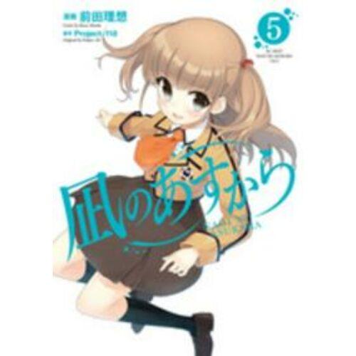 Japán nyelvű manga Nagi no asukara 5