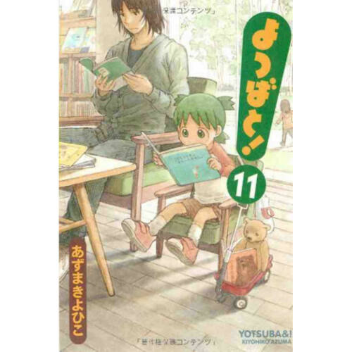 Japán furiganázott manga Yotsubato 11