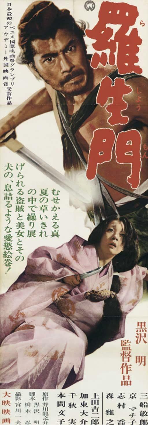 akira kurosawa japan film